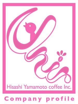 株式会社ヒサシヤマモトコーヒー