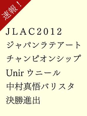 ジャパンラテアートチャンピオンシップ2012決勝進出 Unirウニール中村真悟バリスタ