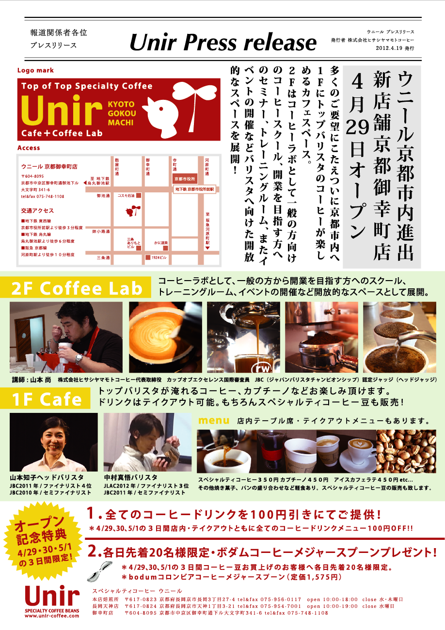 Unir_pressrelease20120419_1