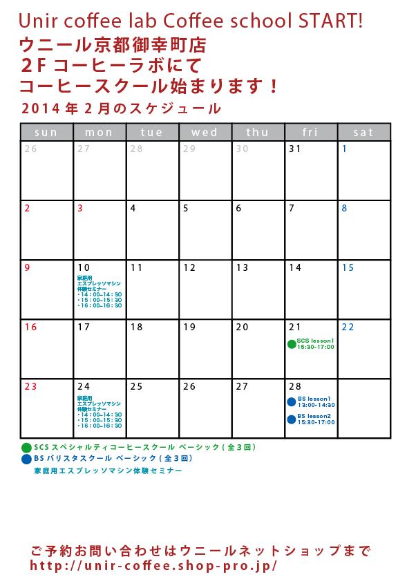 スクリーンショット 2014-01-30 16.50.38