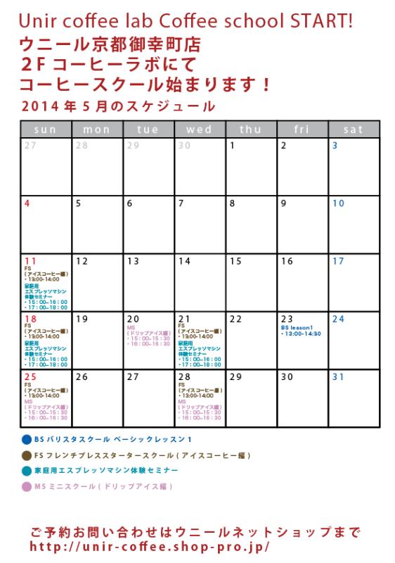スクリーンショット 2014-05-05 23.20.39