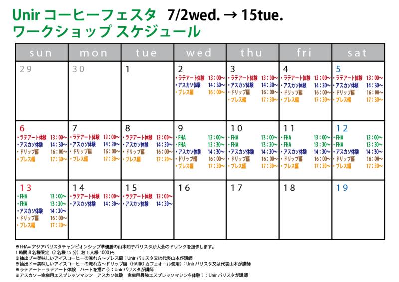 スクリーンショット 2014-06-30 16.10.56