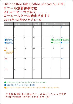 scs_pop_calender2014.12