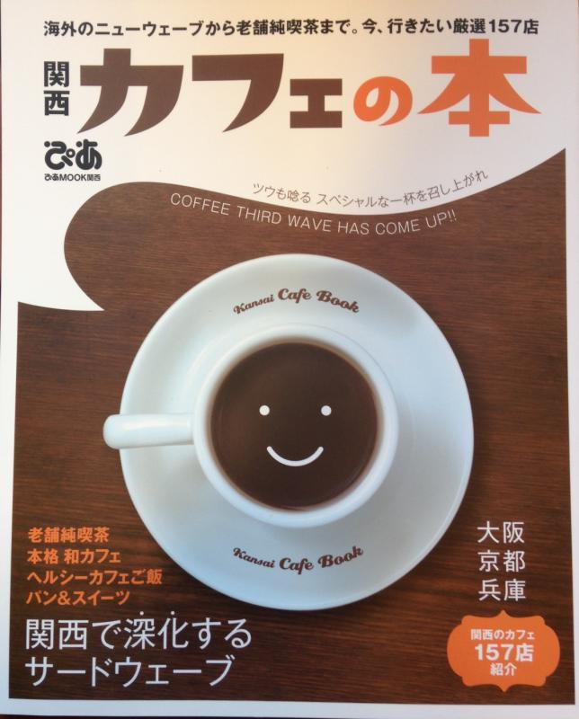 関西カフェの本