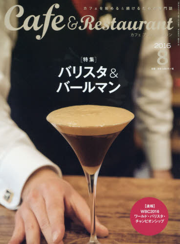 カフェ&レストラン8月号