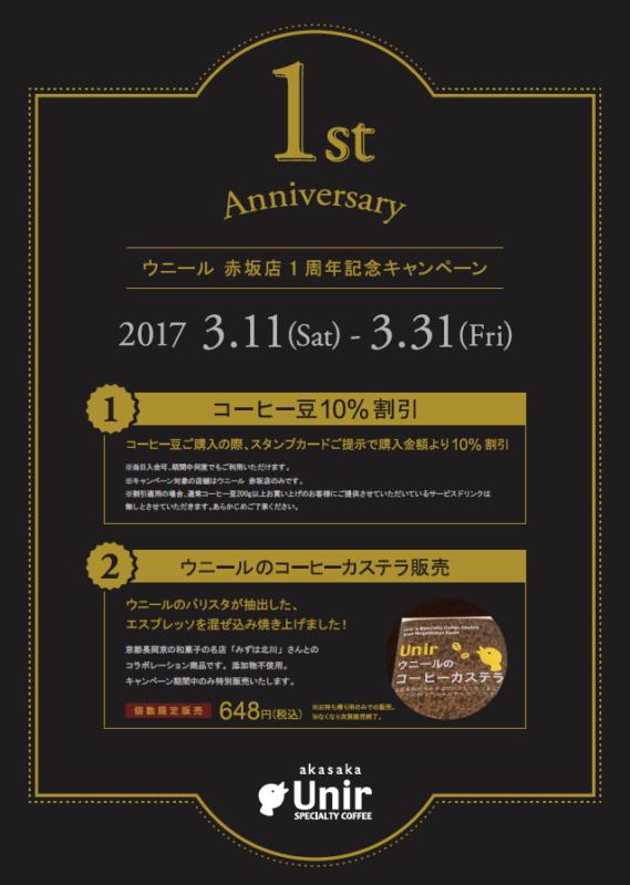 スクリーンショット 2017-03-11 16.21.13