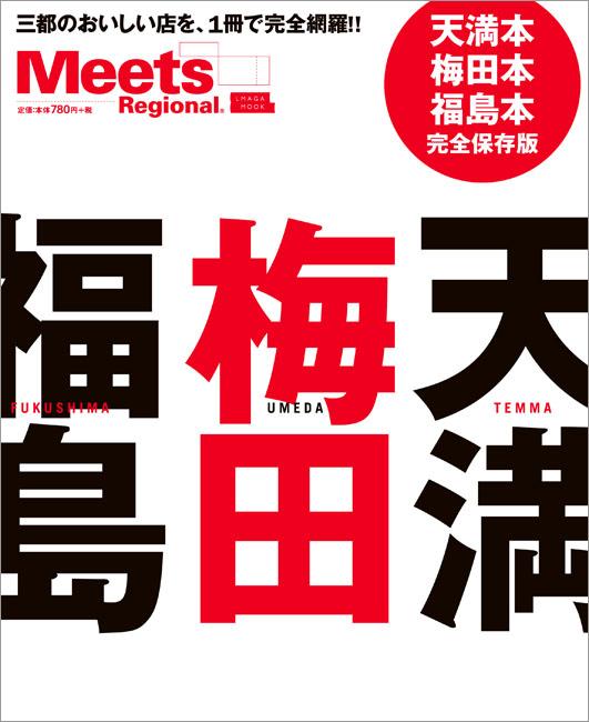 M_umedatemmafukushima_H1_Sw