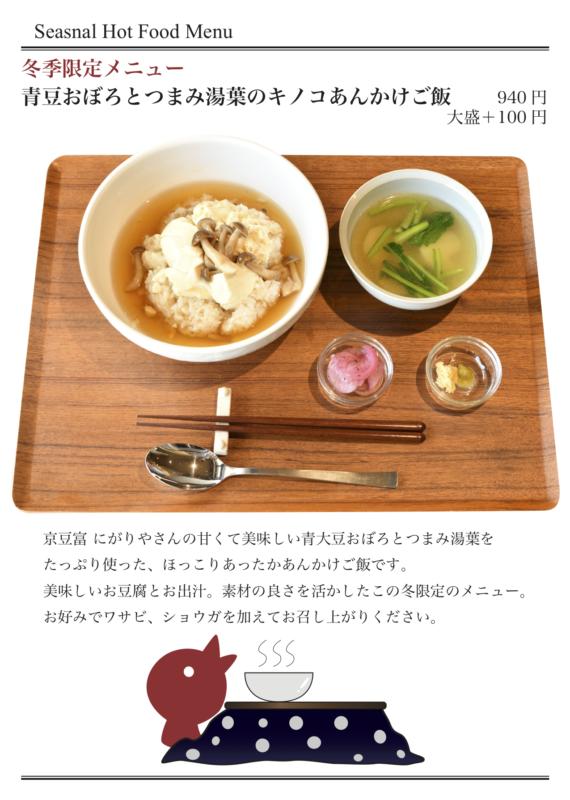 青豆豆腐とつまみ湯葉のあんかけご飯